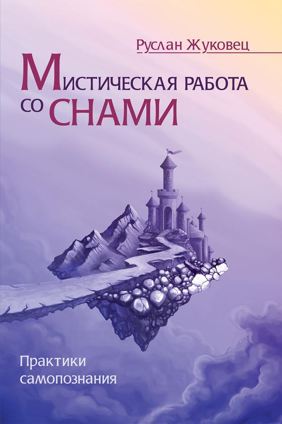 Руслан Жуковец бесплатно