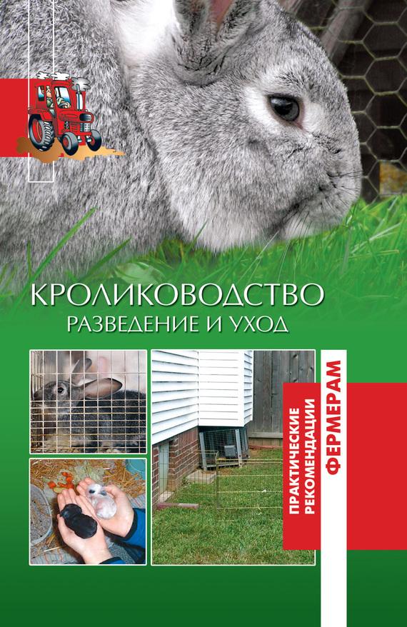 Отсутствует Кролики. Разведение и уход