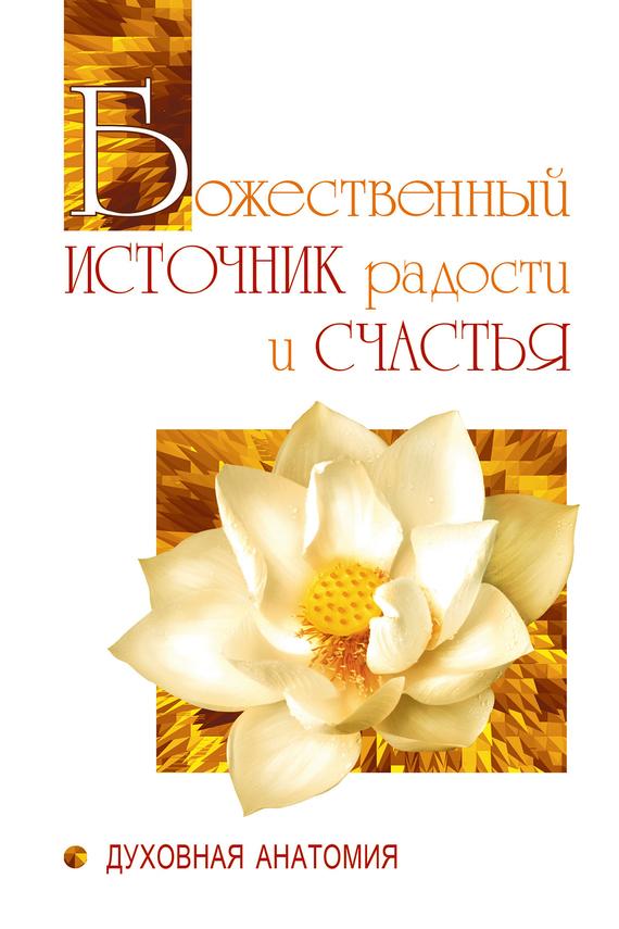 Божественный источник радости и счастья. Духовная Анатомия происходит неторопливо и уверенно