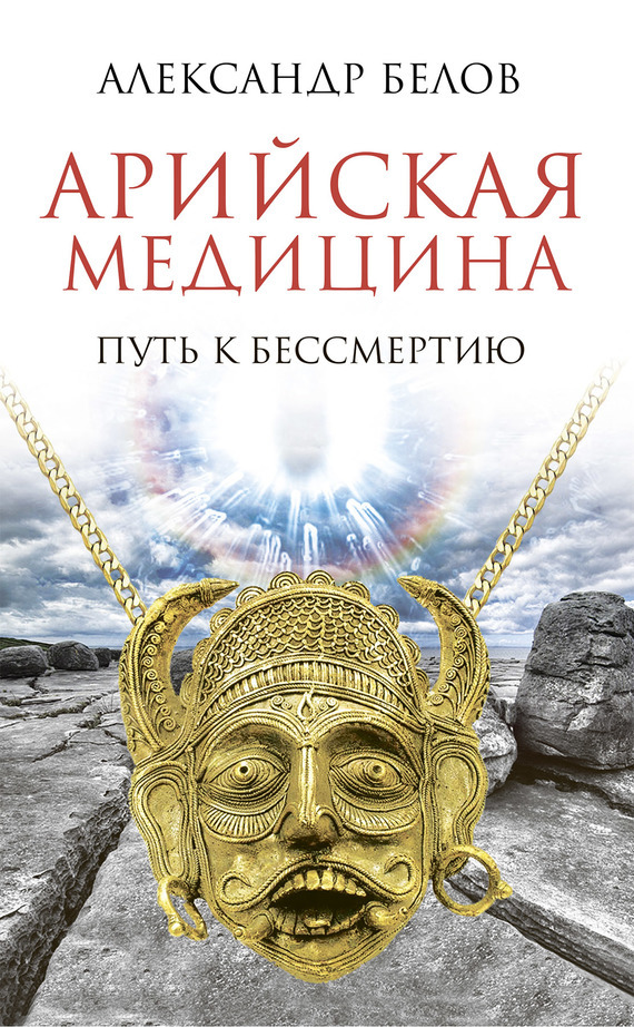 Александр Белов бесплатно