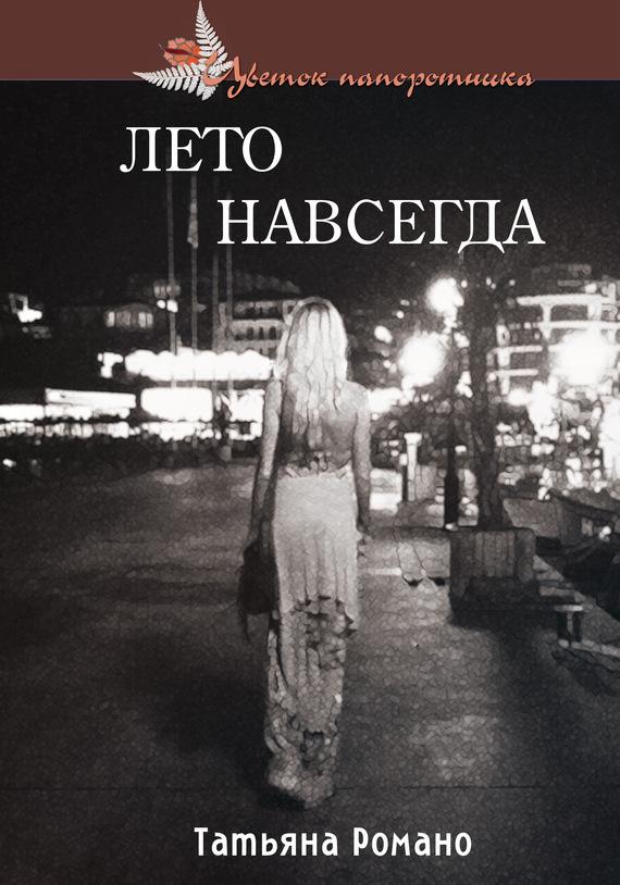 Татьяна Романо бесплатно