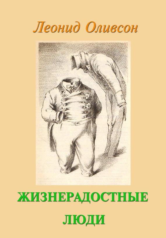 Леонид Оливсон бесплатно