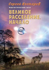 Костарев, Сергей  - Великое расселение. Начало