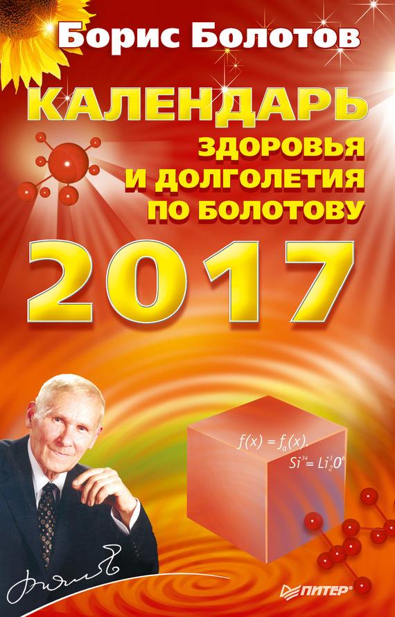Борис Болотов Календарь здоровья и долголетия по Болотову на 2017 год медицина болотова