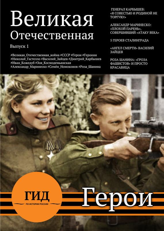 Гид по истории России. Герои Великой Отечественной