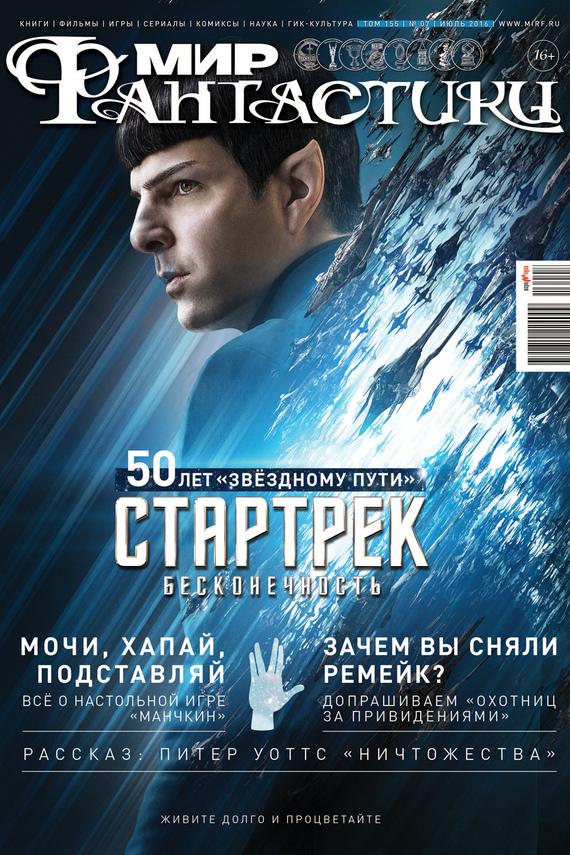 mirf.ru Журнал Мир фантастики – июль 2016 mirf ru журнал мир фантастики – июль 2016