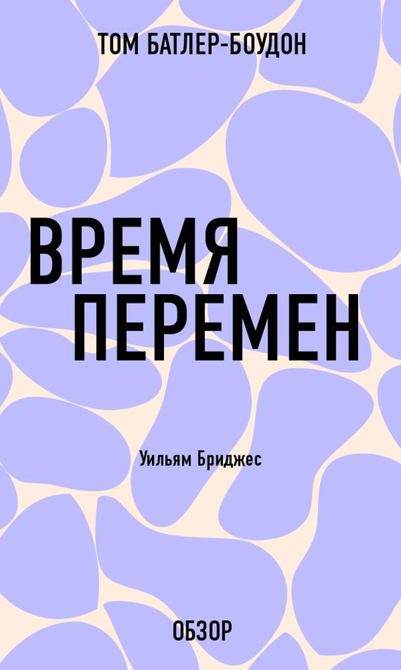 Красивая обложка книги 22/45/04/22450495.bin.dir/22450495.cover.jpg обложка