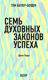 - Семь духовных законов успеха. Дипак Чопра (обзор)