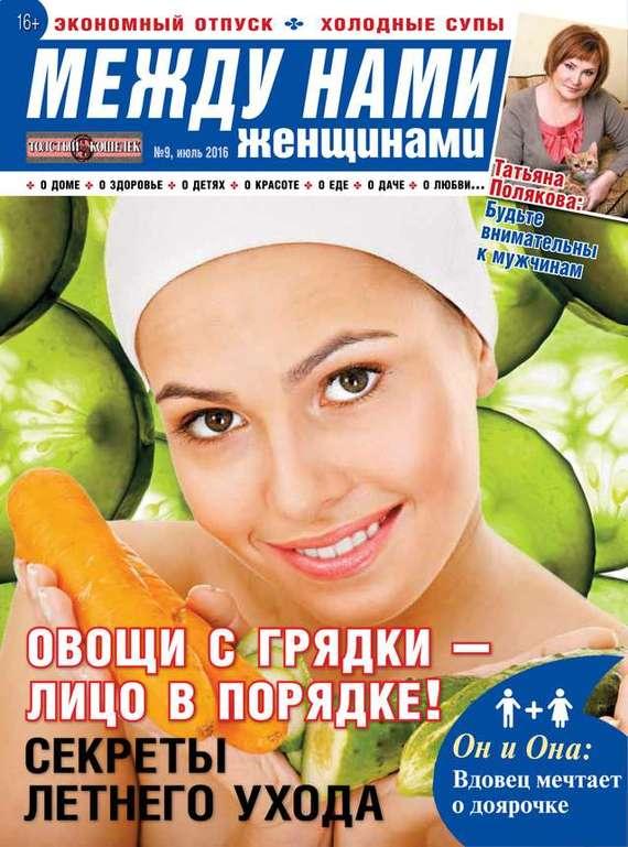 Редакция журнала Между нами, женщинами Толстый кошелек. Между нами, женщинами 09-2016