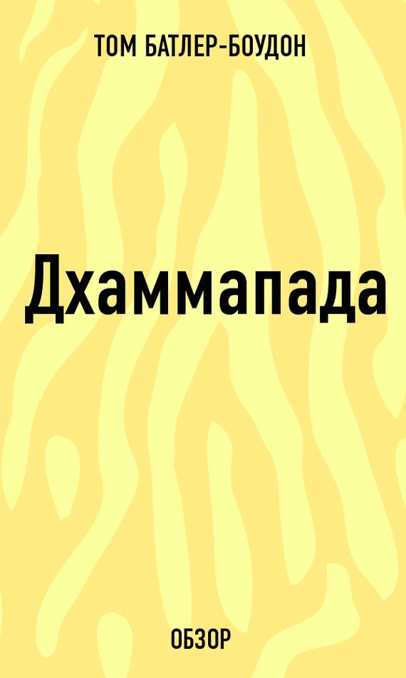 Дхаммапада (обзор)