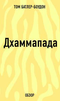 Батлер-Боудон, Том  - Дхаммапада (обзор)