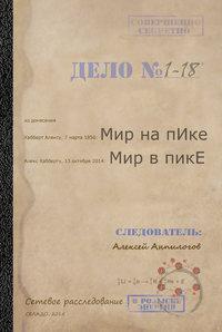 Анпилогов, Алексей  - Мир на пике – Мир в пике