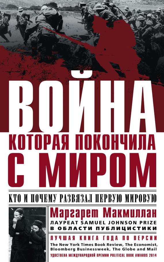 Обложка книги Война, которая покончила с миром. Кто и почему развязал Первую мировую, автор Макмиллан, Маргарет