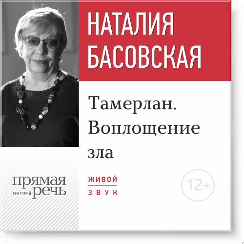 Наталия Басовская Лекция «Тамерлан. Воплощение зла»