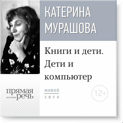 Екатерина Мурашова Лекция «Книги и дети. Дети и компьютер» мурашова е дети взрослым не игрушки