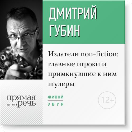 Дмитрий Губин Лекция «Издатели non-fiction: главные игроки и примкнувшие к ним шулеры»