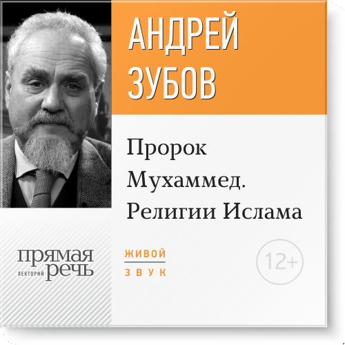 Лекция «Пророк Мухаммед. Религии Ислама» ( Андрей Зубов  )