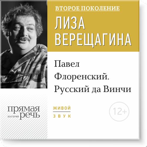 Скачать Лекция Павел Флоренский. Русский да Винчи бесплатно Дмитрий Быков