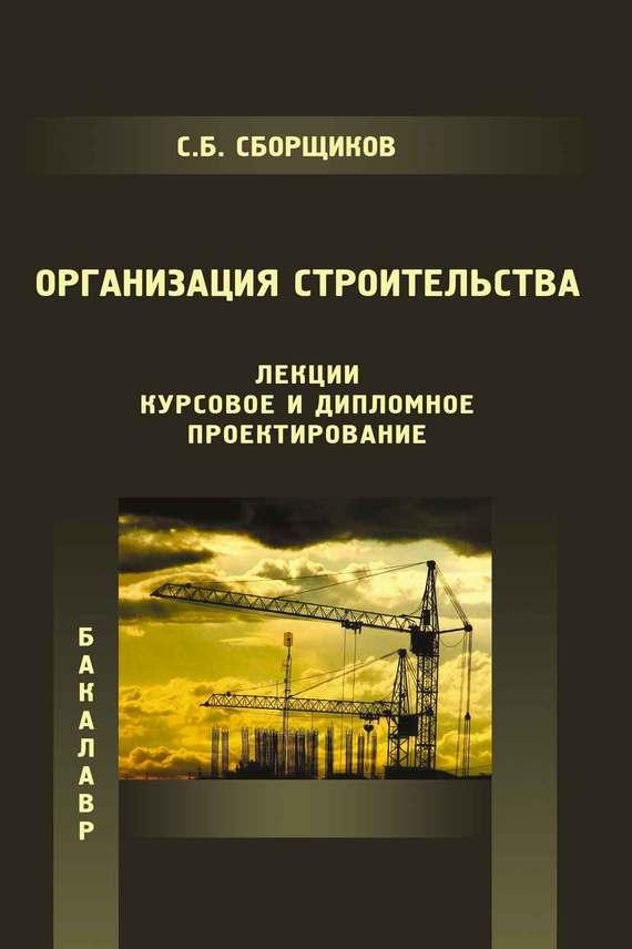 С. Б. Сборщиков бесплатно