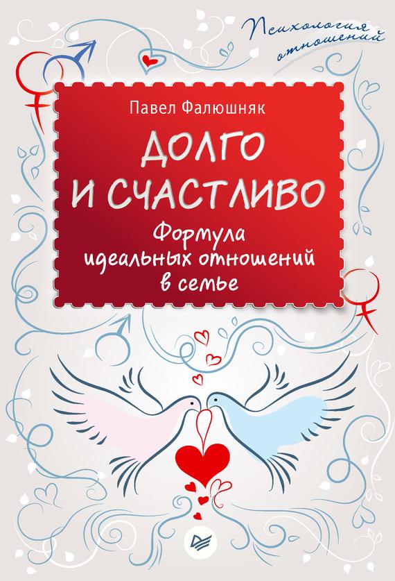 Павел Фалюшняк бесплатно