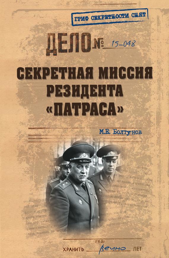 Обложка книги Секретная миссия резидента «Патраса», автор Болтунов, Михаил