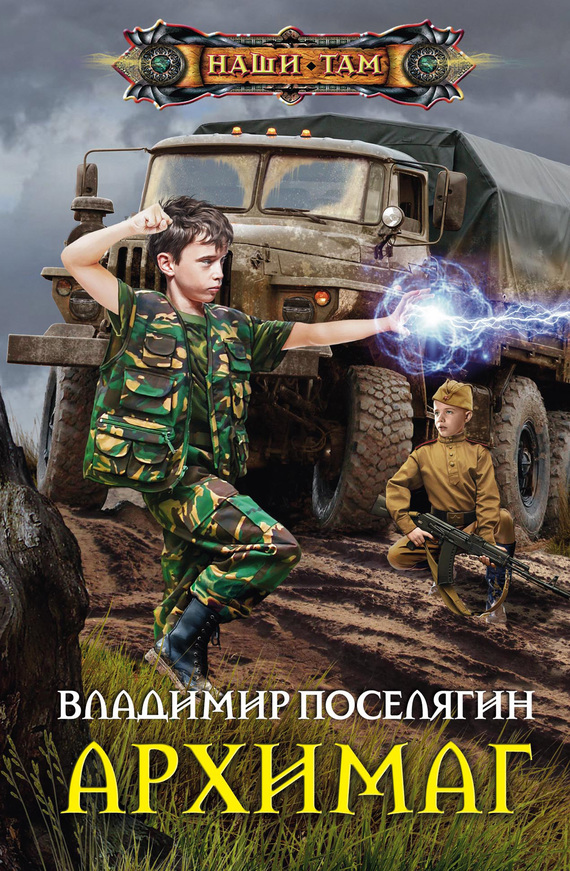 Владимир Поселягин Маг. Архимаг mag 200 в киеве