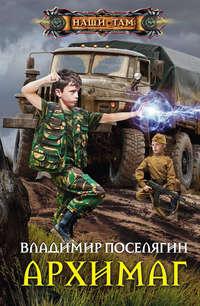 Поселягин, Владимир  - Архимаг