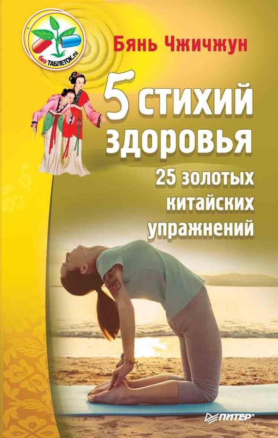 Бянь Чжичжун 5 стихий здоровья. 25 золотых китайских упражнений мяо диан рецепт крем семьи китайской медицины практиков торнадо мокрый дю цин