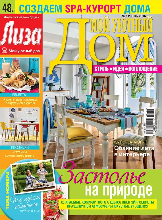 ИД «Бурда» Журнал «Лиза. Мой уютный дом» №07/2016 ид бурда журнал лиза мой уютный дом 06 2015