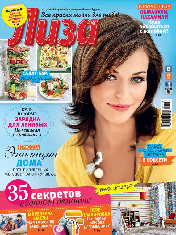 ИД «Бурда» Журнал «Лиза» №27/2016 ид бурда журнал новый дом 06 2015