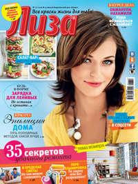 «Бурда», ИД  - Журнал «Лиза» №27/2016