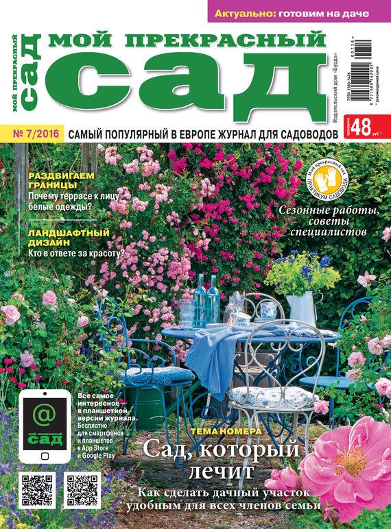 ИД «Бурда» Мой прекрасный сад №07/2016 дача и сад