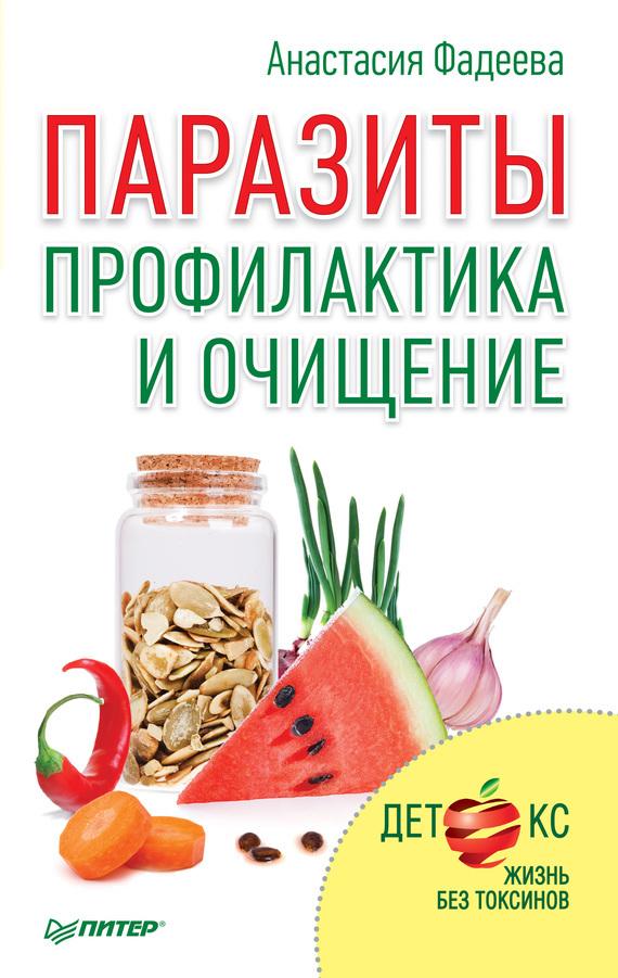 Анастасия Фадеева Паразиты. Профилактика и очищение паразиты