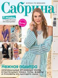 «Бурда», ИД  - Сабрина. Журнал по вязанию. №07/2016