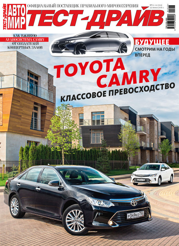 ИД «Бурда» Журнал «Тест-Драйв» №13-14/2016 ид бурда журнал новый дом 06 2015