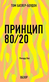 Батлер-Боудон, Том  - Принцип 80/20. Ричард Кох (обзор)