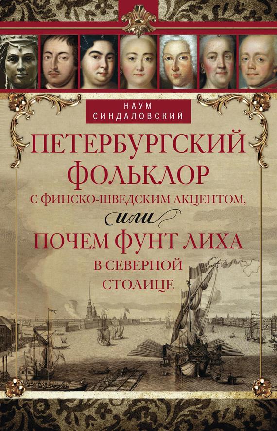 яркий рассказ в книге Наум Синдаловский