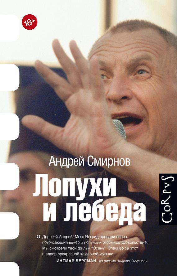 захватывающий сюжет в книге Андрей Смирнов