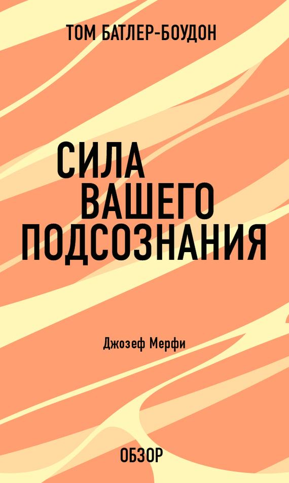 Том Батлер-Боудон Сила вашего подсознания. Джозеф Мерфи (обзор) мэрфи джозеф сила вашего подсознания