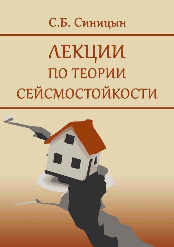С. Б. Синицын бесплатно
