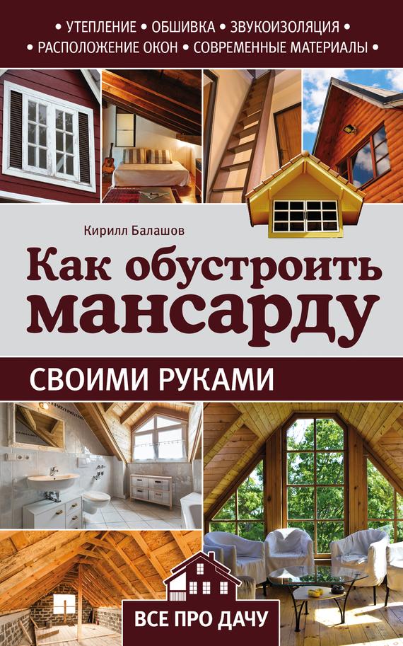 Кирилл Балашов Как обустроить мансарду своими руками