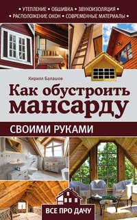 Балашов, Кирилл  - Как обустроить мансарду своими руками