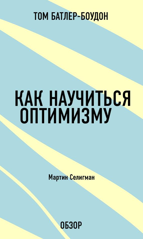 Как научиться оптимизму. Мартин Селигман (обзор)