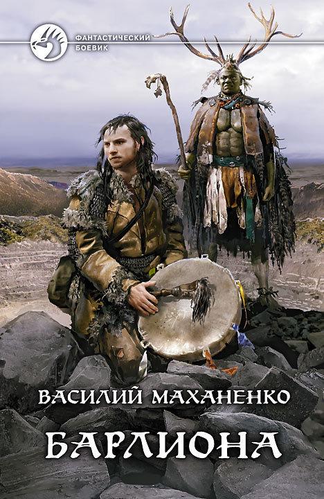 Василий Маханенко Барлиона василий маханенко путь шамана шахматы кармадонта