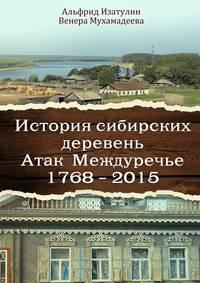 Изатулин, Альфрид  - История сибирских деревень. Атак Междуречье 1768—2015