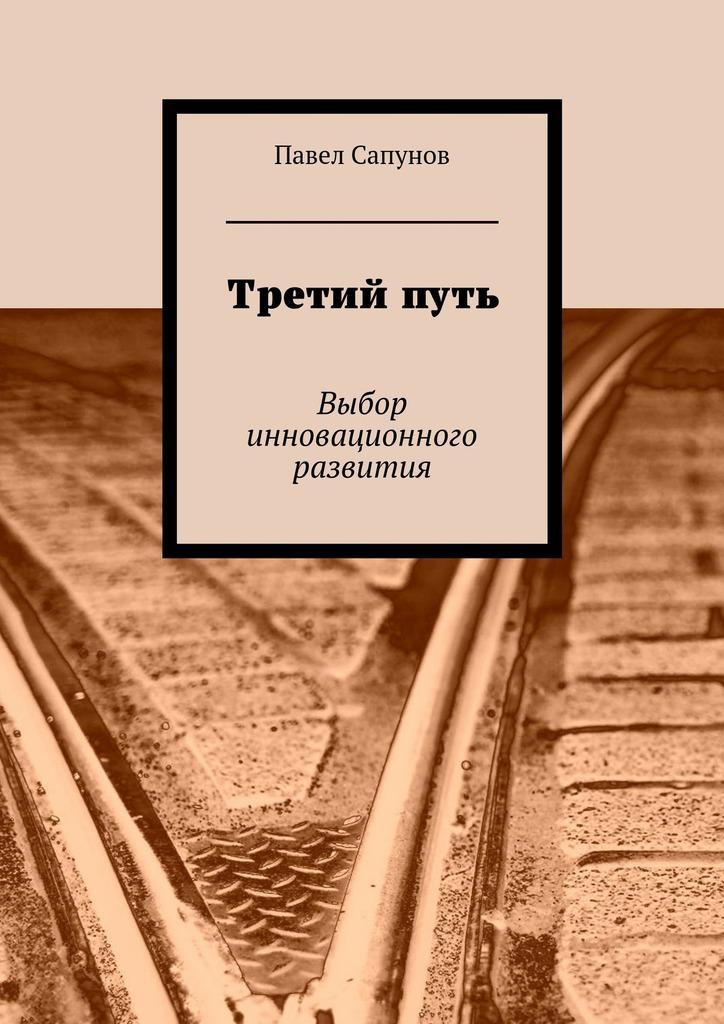 Павел Сапунов бесплатно