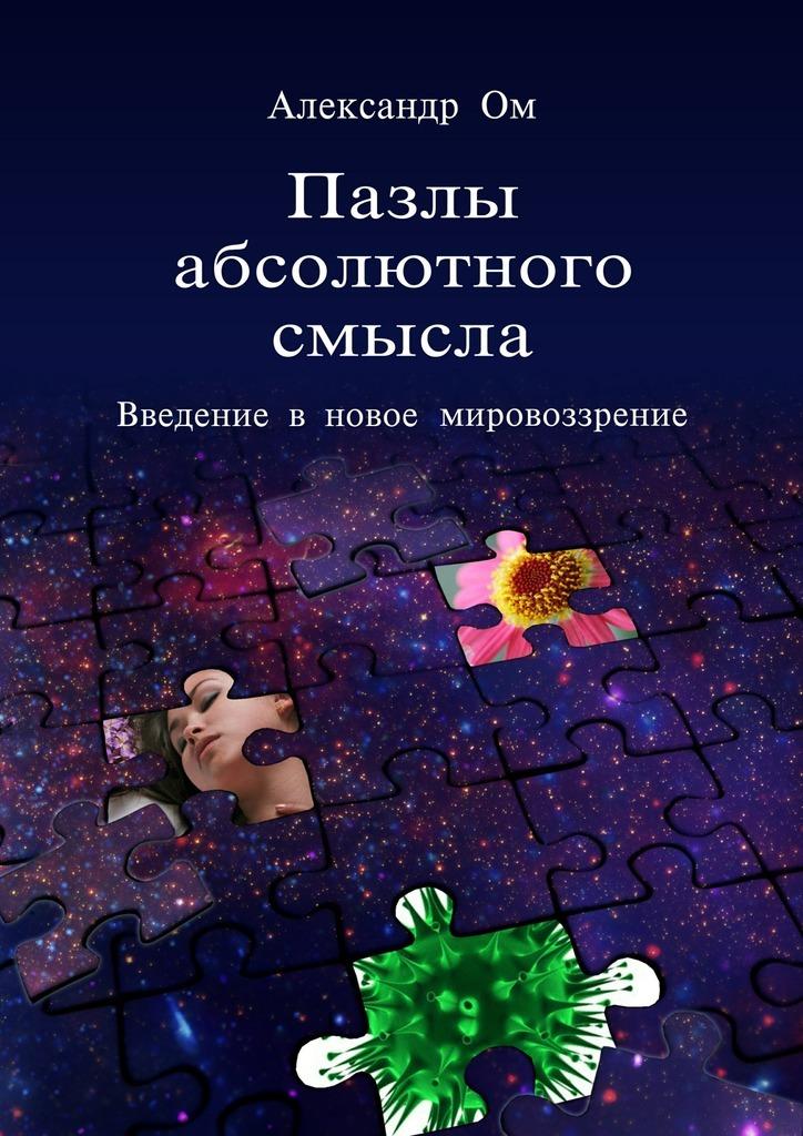 Александр Ом бесплатно