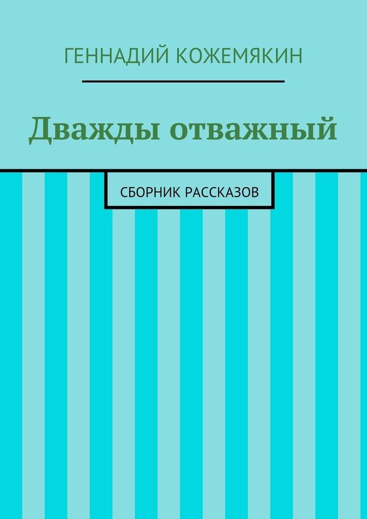 Геннадий Геннадьевич Кожемякин Дважды отважный. Сборник рассказов рубина д рубина 17 рассказов