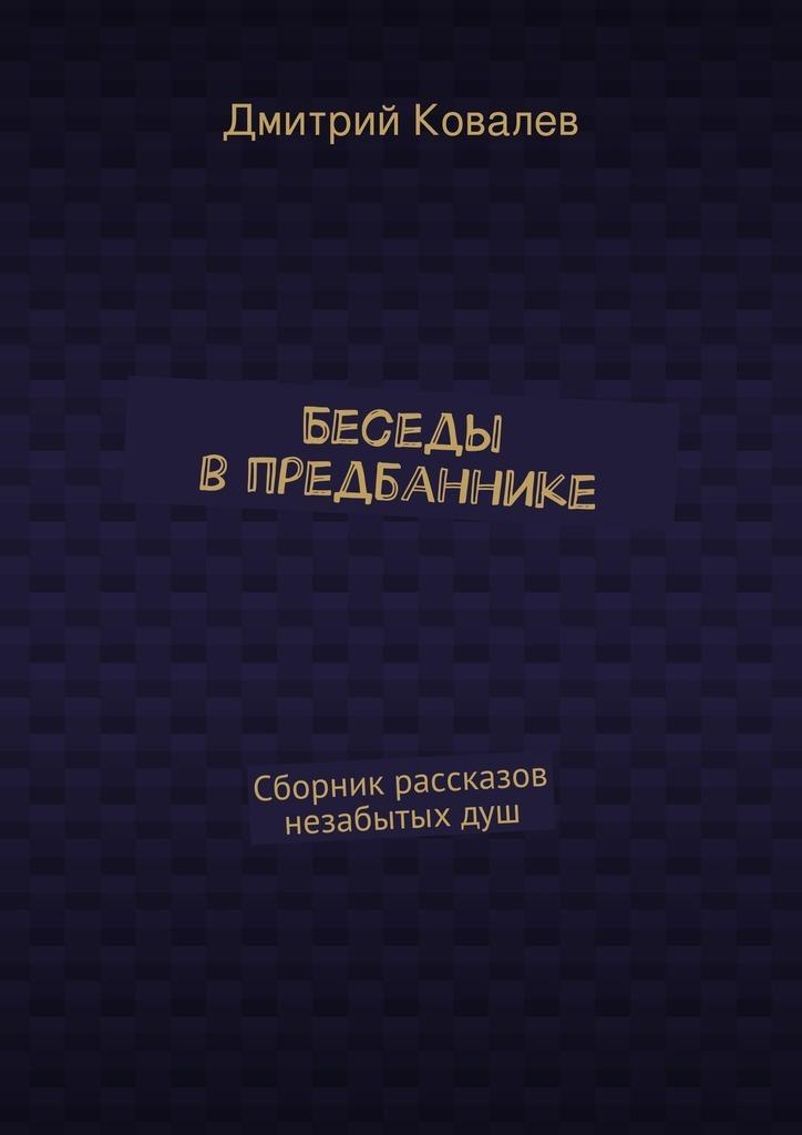захватывающий сюжет в книге Дмитрий Николаевич Ковалев