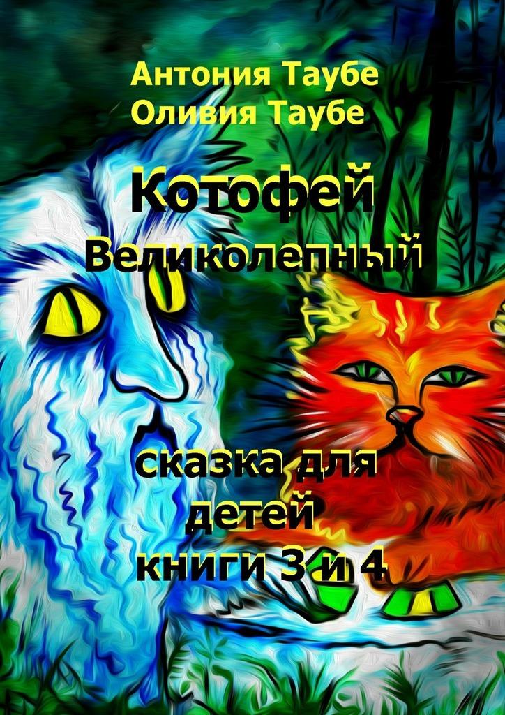 Антония Таубе Котофей Великолепный. Книги 3 и 4